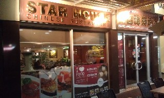 Star House Chinese Restaurant Adelaide