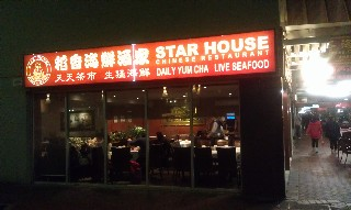 Star House Chinese Restaurant Adelaide's Chinatown